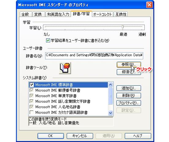 Microsoft IME スタンダード のプロパティ
