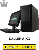 GALLERIA XT - ガレリア XT